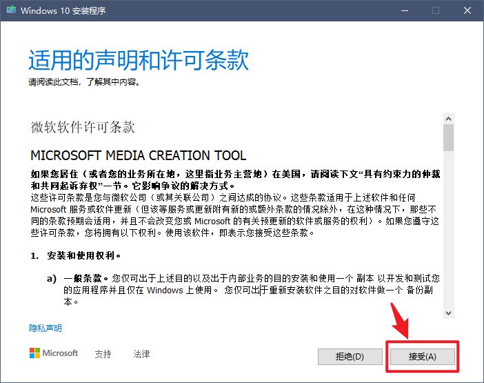os-install_windows-win_media_creation_tool_accept_license